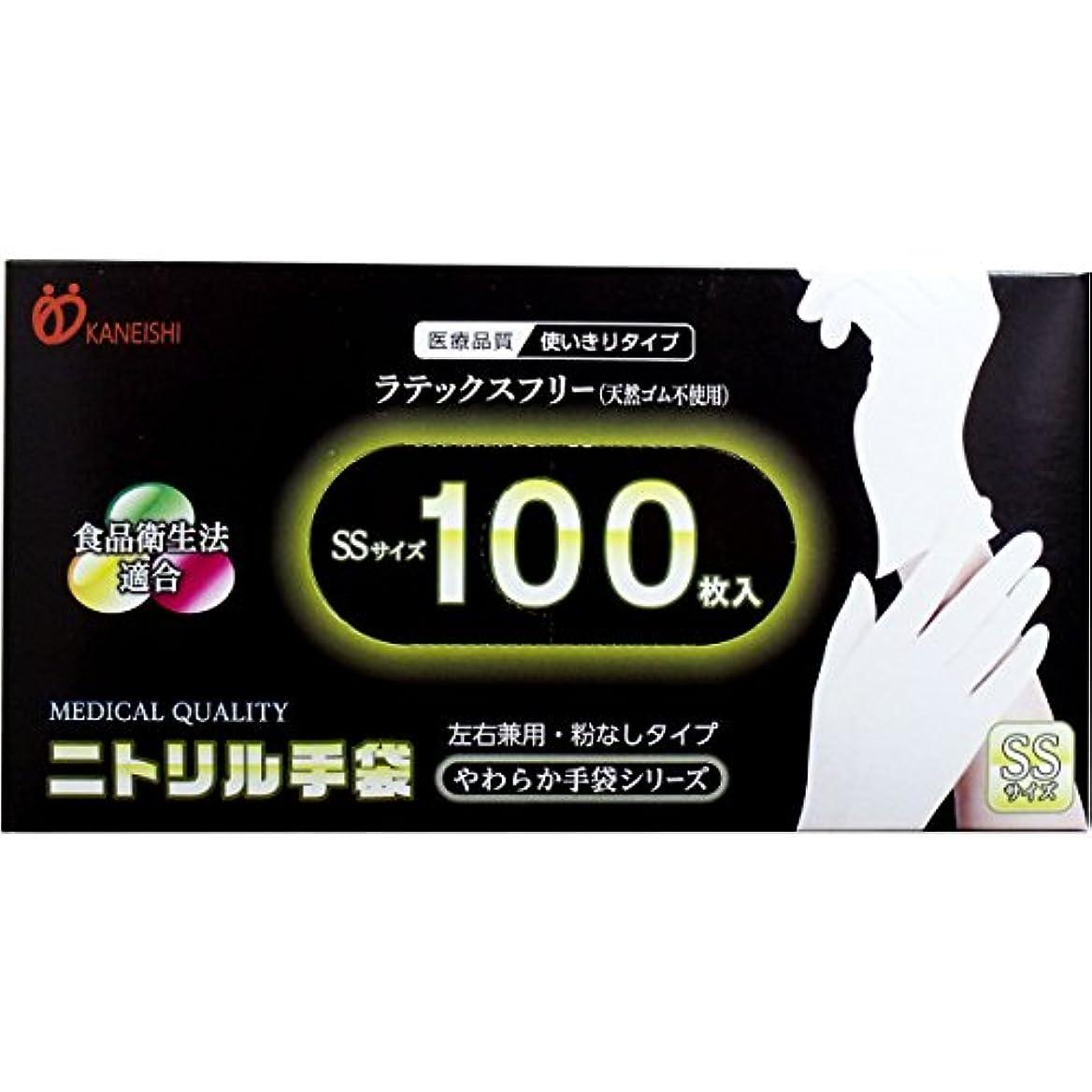 思い出出力バンジョー天然ゴム 手袋 指先の感覚を大切に 衛生的 やわらかニトリル手袋 パウダーフリー 100枚入 SSサイズ