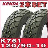 [2本SET] KENDA製 純正採用 120/90-10 (K761) ヤマハ VOX50 前後タイヤ / YAMAHA VOX XF50 VOX XF50D リアタイヤ フロントタイヤ ブロックタイヤ