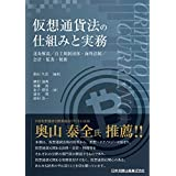 仮想通貨法の仕組みと実務 ―逐条解説/自主規制団体・海外法制/会計・監査・税務―