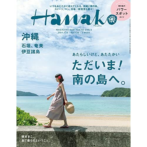 Hanako (ハナコ) 2017年 7月13日号 No.1136[島へかえろう 沖縄、奄美、石垣、伊豆諸島]