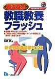 教職教養フラッシュ 〔2015年度版〕―基礎基本 (教員採用試験シリーズ 376)