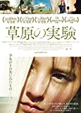 草原の実験 【プレミアム版】 [DVD]