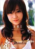 亀井絵里写真集全集『ERI』(DVD付)