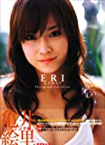 亀井絵里写真集全集『ERI』(DVD付) 画像