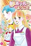 夢ホテルへようこそ (ミッシイコミックス Happy Wedding Comics)
