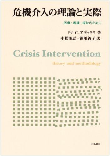 危機介入の理論と実際―医療・看護・福祉のためにの詳細を見る