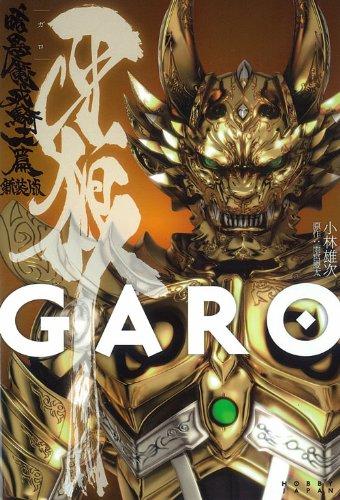 牙狼<GARO>暗黒魔戒騎士篇 新装版の詳細を見る