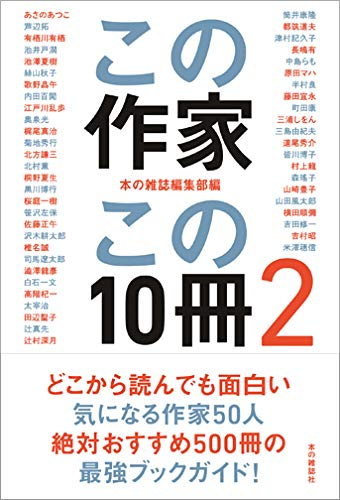 『この作家この10冊2』 僕の担当は「沢木耕太郎」
