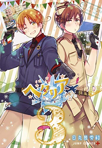 ヘタリア World☆Stars 3 (ジャンプコミックス)の詳細を見る
