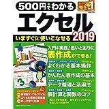 500円でわかるエクセル2019 (Gakken Computer Mook)
