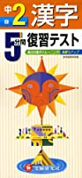 漢字2年 (5分間復習テスト)