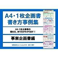 A4・1枚企画書書き方事例集-事業企画書編: A4・1枚企画書の書き方、作り方がわかります! 1枚企画書書き方・作り方