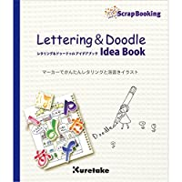 LETTERING & DOODLE アイデアブック Japan
