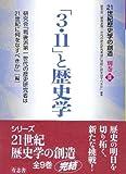 21世紀歴史学の創造 別巻II 「3・11」と歴史学 (シリーズ「21世紀歴史学の創造」)