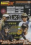 ルアーマガジン・ザ・ムービー・デラックス vol.11 陸王2012 シーズンバトル02 夏・秋編 [DVD]