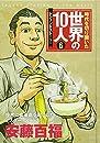 第6巻 安藤百福: レジェンド・ストーリー