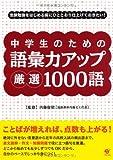 中学生のための 語彙力アップ 厳選1000語