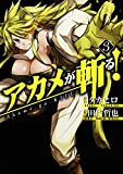 アカメが斬る! 3巻 (デジタル版ガンガンコミックスJOKER)