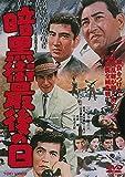 暗黒街最後の日 [DVD]