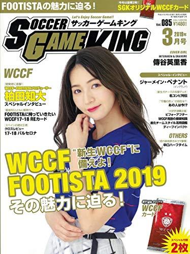 サッカーゲームキング 2019年 03 月号 [雑誌]...