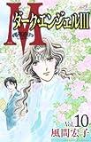 M 10―ダーク・エンジェル3 (秋田コミックスエレガンス)