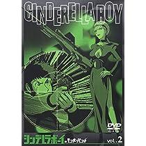 シンデレラボーイ 2 [DVD]