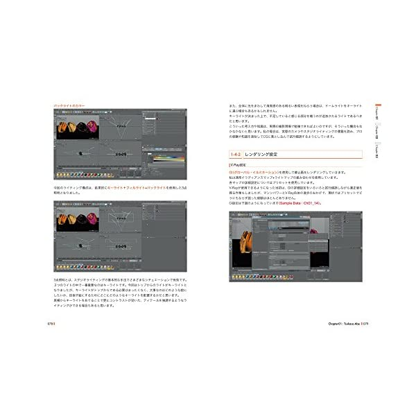 CINEMA 4D プロフェッショナルワークフ...の紹介画像4