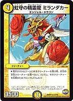 虹守の精霊龍 ミランダカー レア デュエルマスターズ ハムカツ団とドギラゴン剣 dmr21-012