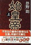 始皇帝〈上〉 (徳間文庫)