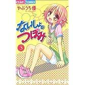 ないしょのつぼみ 3 (ちゃおフラワーコミックス)