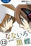 [カラー版]なないろ黒蝶~KillerAngel 12巻〈殺シテヤル〉 (コミックノベル「yomuco」)