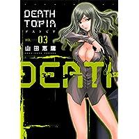 DEATHTOPIA(3) (イブニングコミックス)