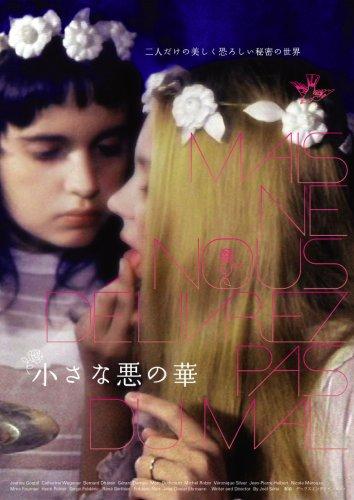 小さな悪の華 [DVD]