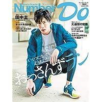 Number Do(ナンバー・ドゥ)vol.33 おっさんずラン いくつになっても走りたい!  表紙 田中圭 (Sports Graphic Number PLUS(スポーツ・グラフィック ナンバー プラス))