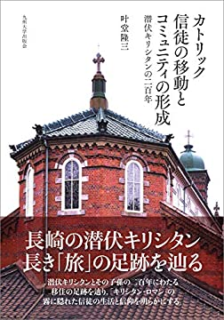 カトリック信徒の移動とコミュニティの形成 ─潜伏キリシタンの二百年
