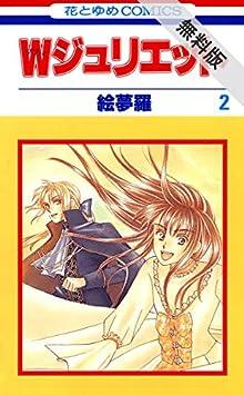 Wジュリエット【期間限定無料版】 2 (花とゆめコミックス)