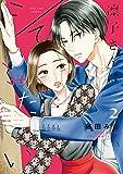 凛子さんはシてみたい 2 (Only Lips comics)