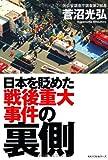 日本を貶めた戦後重大事件の裏側