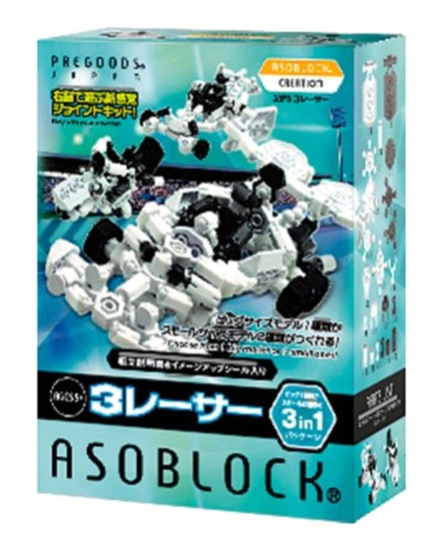 アソブロック (ASOBLOCK) CREATIONシリーズ 3レーサー 3レーサー