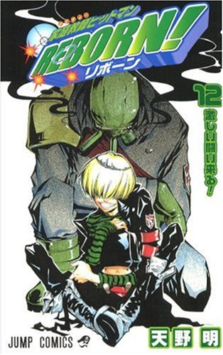 家庭教師(かてきょー)ヒットマンREBORN! (12) (ジャンプ・コミックス)の詳細を見る