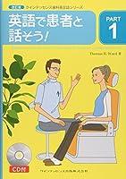 クインテッセンス歯科英会話シリーズ〈PART1〉英語で患者と話そう! (クインテッセンス歯科英会話シリーズ (PART1))