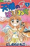 天使のはぴねす(1) (フラワーコミックス)