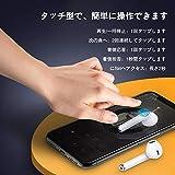 【最新版】Apple AirPods型 Bluetooth5.0イヤホン iphoneイヤホン 完全ワイヤレスイヤホン 高音質 設計音楽マイク左右分離型 片耳&両耳 防水 超軽量 iPhone、Android対応Siriへアクセス