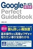 Googleサービス超活用 Perfect GuideBook [単行本] / 佐野 正弘 (著); ソーテック社 (刊)