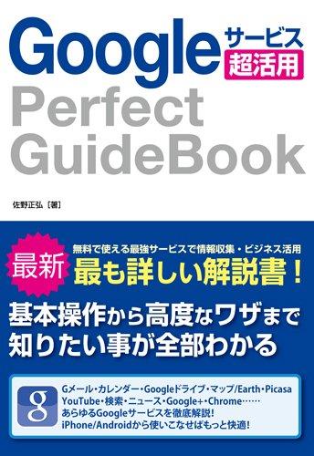 Googleサービス超活用 Perfect GuideBook
