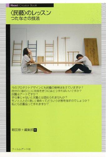 〈民藝〉のレッスン つたなさの技法 (Next Creator Book)