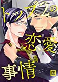 トップ2の恋愛事情 (花音コミックス)