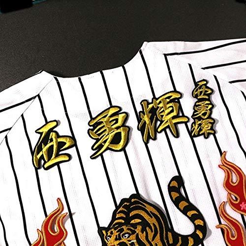 西 勇輝 ネーム (行金/黒) 刺繍 ワッペン 阪神 タイガース 応援 ユニフォーム に