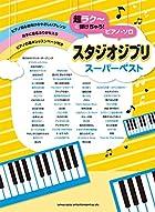 超ラク~に弾けちゃう! ピアノ・ソロ スタジオジブリスーパーベスト