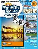 空から日本を見てみようDVD 91号 (新潟市) [分冊百科] (DVD付) (空から日本を見てみようDVDコレクション)